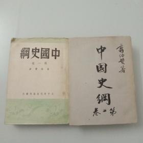 中国史纲(第一卷 民国三十三年初版,第二卷 民国三十五年初版)