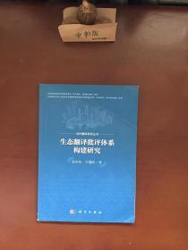 生态翻译批评体系构建研究
