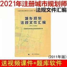 备考2021年城市规划师考试用书 城乡规划法规文件汇编(2011年版)《城市规划管理与法规》附录