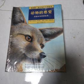 我的第一套动物行为体验书·动物的感觉:动物如何感受世界
