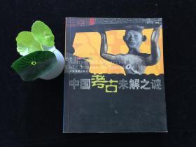 中国考古未解之谜世界考古未解之谜 (平装)