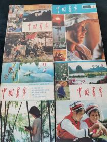中国青年1984年第134,11期四本