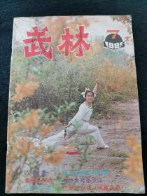 武林1985年第7期