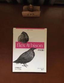 flex与bison(中文版)