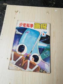 少年科学画报1981年第二期