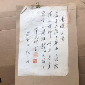 张汉民书法  18*26cm