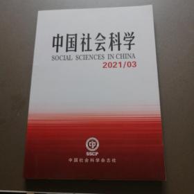 中国社会科学2021年3期