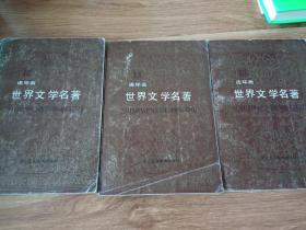 世界文学名著连环画亚非部分12.13.15三本合售