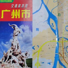 广州市交通旅游图 /2001年1版1印
