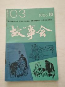 故事会1986-10