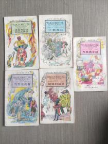 外国儿童趣味故事选:蛤蟆的故事、与恐龙共餐、万事通小姐、小鹅加比、来自西印度群岛的传说(5本合售)