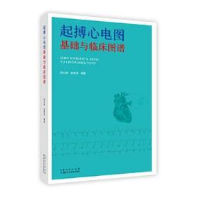 起搏心电图基础与临床图谱