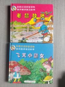 彩色汉语拼音读物 狼外婆讲寓言故事 :飞天小魔女、老鼠种地(2本合售)