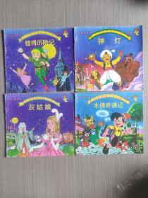彩图世界童话名著 :神灯、灰姑娘、木偶奇遇记、、彼得历险记(4本合售)注音版