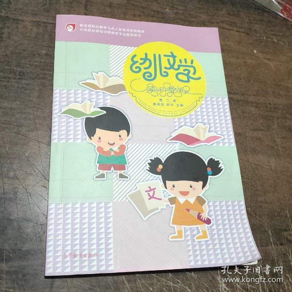 幼儿文学实用教程(第2版)/教育部职业教育与成人教育司推荐教材