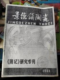 1981.总10期(景德镇陶瓷)陶记研究专刊(总10期)复印件出售