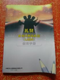 礼贤业务员甄选系统(LASS)使用手册