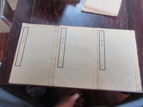 文史通义 (全3册)【四部备要】
