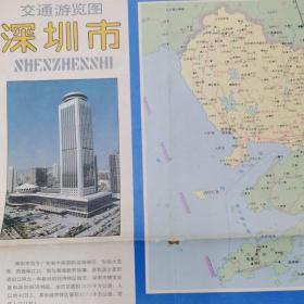 深圳市交通游览图/1987年1版3印