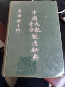 中国丸散膏丹制造秘典