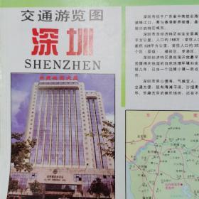深圳交通游览图/1991年2版3印