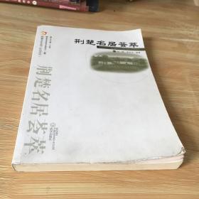 荆楚民居荟萃.荆楚文化丛书(胜迹系列)正版 无笔迹