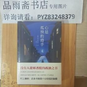 心是孤独的猎手(美国现代文库20世纪百佳英文小说).
