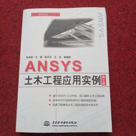 ANSYS 土木工程应用实例