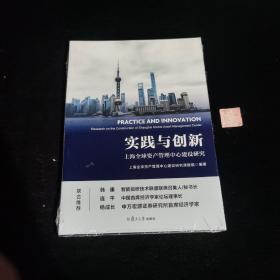 实践与创新:上海全球资产管理中心建设研究