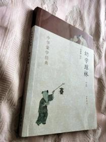 幼学琼林(上册1本)中华蒙学经典