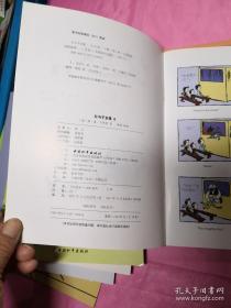 父与子全集(套装共10册)