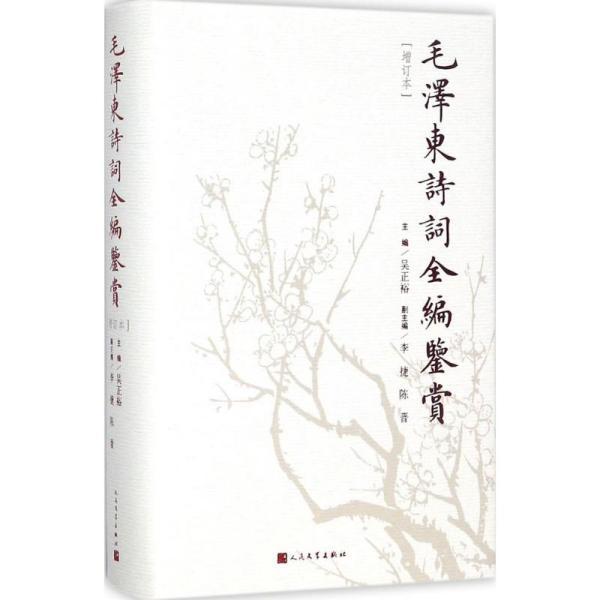毛泽东诗词全编鉴赏(增订本)