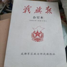 战旗报合订本2006