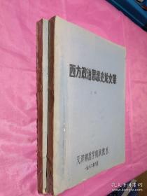 西方政治思想史论文集(上下册)