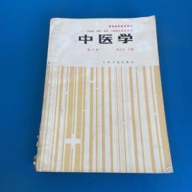中医学第三版 高等医药院校教材