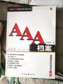 AAA档案
