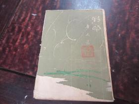 品好《野草》鲁迅1928年 毛边版
