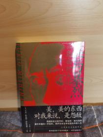 美与暴烈:三岛由纪夫传