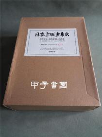 日本古版画集成 (图版编+解说编+附录) 限量880部