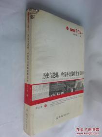 历史与逻辑:中国外交战略发展30年(内有作者签字)
