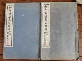 民国白棉纸精印 明宣德彝器权威资料———《初印宣德彝器图谱》两厚册全!超大开本  巨厚美品