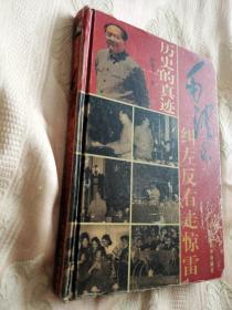 历史的真迹:毛泽东纠左反右走惊雷(硬精装)