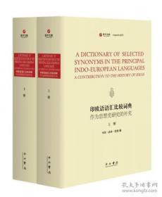 印欧语语汇比较词典(寰宇文献 16开精装 全二册 英文 )