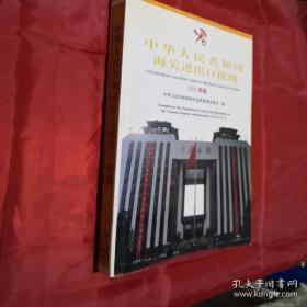 中华人民共和国海关进出口税则(中英文对照版)2000年版
