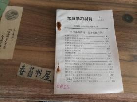 党员学习参考资料【1977年8】