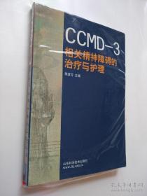 CCMD-3相关精神障碍的治疗与护理