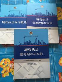 城管执法:城管执法程序概论 +证据收集与运用+勤务组织与实施 3册合售