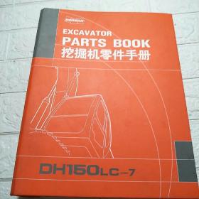 DH150LC—7 挖掘机零件手册 书开页有点水印, 品看图