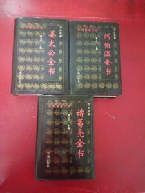 中华实用智谋大典:文白对照(诸葛亮全书,刘伯温全书,姜太公全书)三本合售