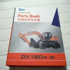 DX 150W—9C 挖掘机零件手册